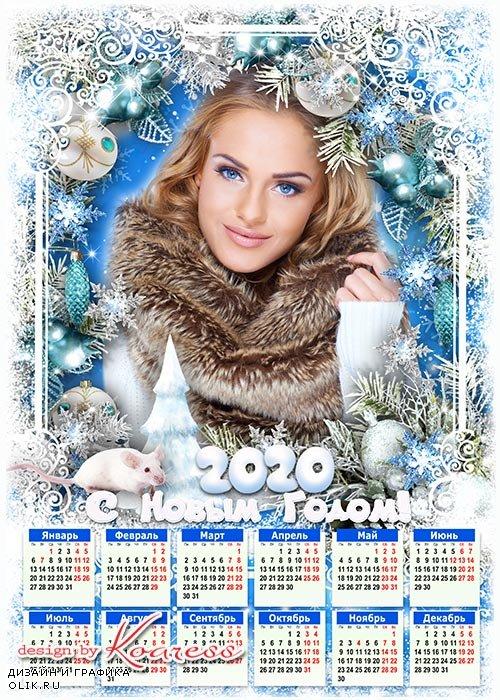 Праздничный календарь на 2020 с символом года Крысой - Пусть Новый Год прекрасной сказкой в окно тихонько постучит