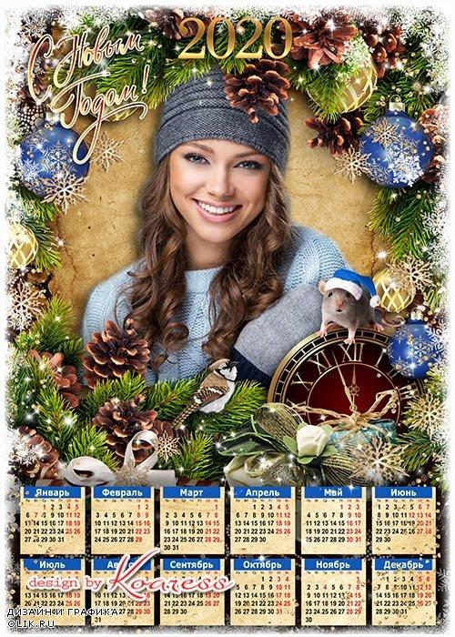Новогоодний календарь на 2020 год - Новый Год пусть будет самым лучшим, добрым, счастливым и очень везучим