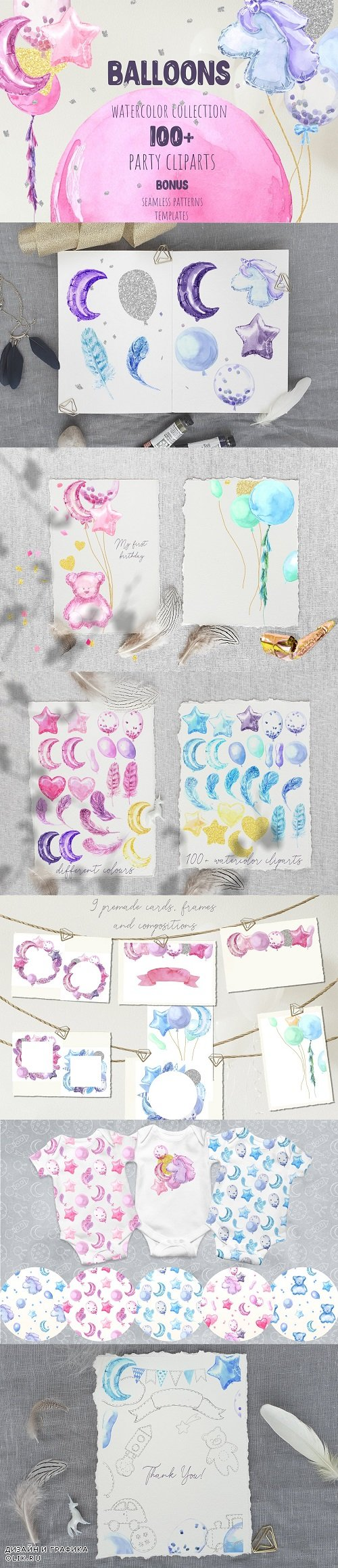 Party Balloons Watercolor Collection - 3732962
