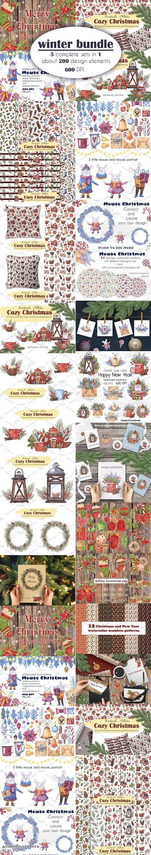 Winter bundle - 4349020