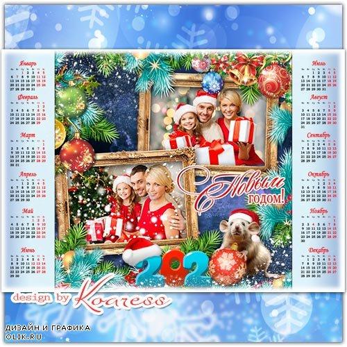 Праздничный календарь на 2020 год с символом года - Пусть с метелью новогодней прилетает счастье в дом