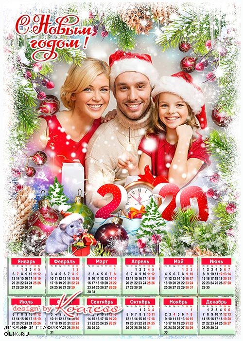 Новогоодний календарь на 2020 год с Крысой - Тепла, уюта, радости и счастья безграничного