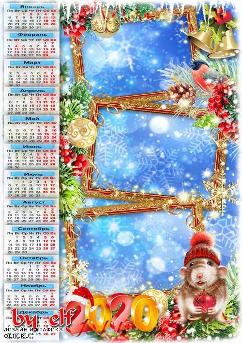 Календарь с рамками для фото на 2020 год - Счастье, радость и веселье пусть подарит Новый год