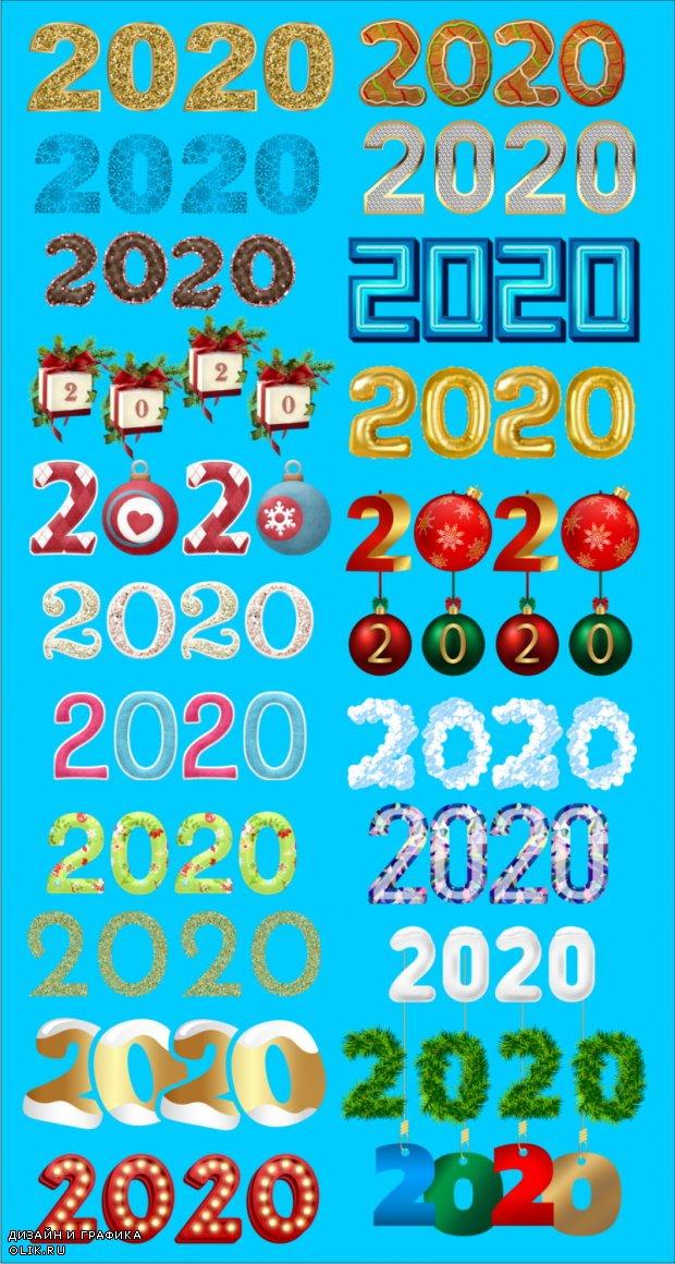 2020 на прозрачном фоне