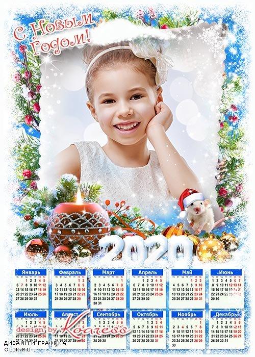 Праздничный календарь на 2020 год с символом года - Сегодня чудеса случатся и сказка в каждый дом придет