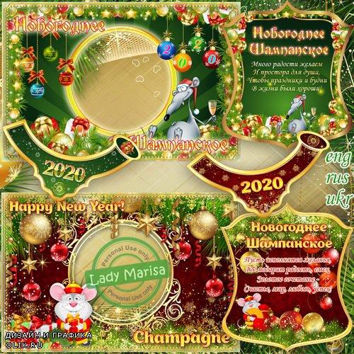 Этикетки для Новогоднего Шампанского - Чтобы праздники и будни в жизни были хороши!