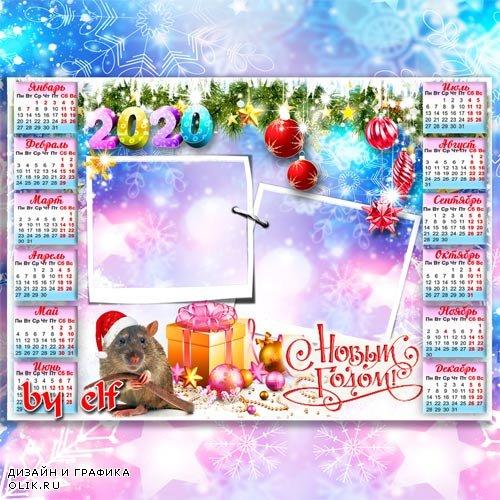 Календарь с рамками для фото на 2020 год - Под звуки праздничных бокалов желаем встретить Новый год