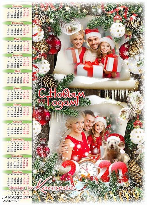 Праздничный календарь-фоторамка на 2020 с символом года Крысой - Побольше улыбок, побольше веселья пускай Новый Год принесет вам с метелью