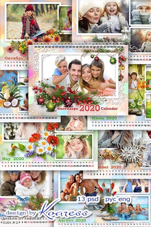 Настенный календарь на 12 месяцев, 2020 год Крысы - Пусть закружит каруселью море радостных событий
