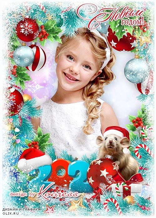 Фоторамка для детских фото с новогоднего утренника - Этот праздник все мы любим, этот праздник все мы ждем