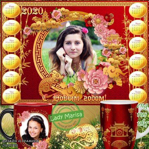 Календарь-фоторамка на 2020 год и 2 шаблона для кружки с символом года в китайском стиле