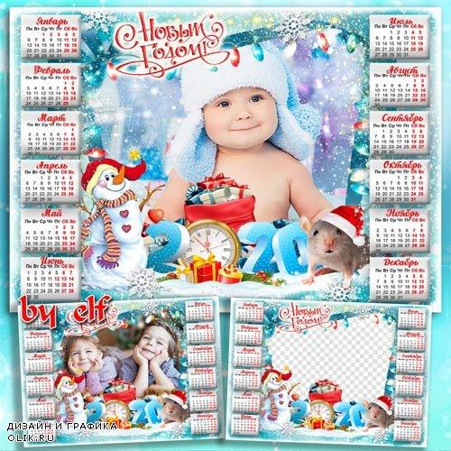 Календарь-фоторамка на 2020 год - Любят праздник Новый год взрослые и дети