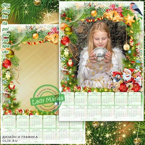 Новогодний календарь-фоторамка на 2020 год - Веселый праздник