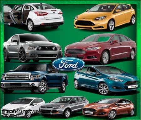 Клипарты на прозрачном фоне - Автомобиль ford