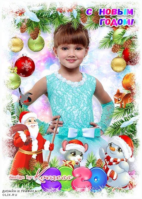 Фоторамка для детских фото с новогоднего утренника - Белый снег украсил ели, скоро Новый Год придет