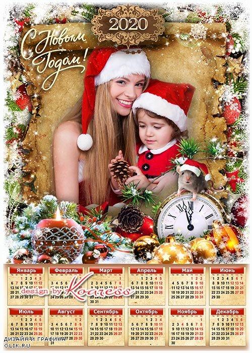 Праздничный календарь на 2020 с симпатичным мышонком - Любимый добрый праздник Новый Год подарит пусть желаний исполнение