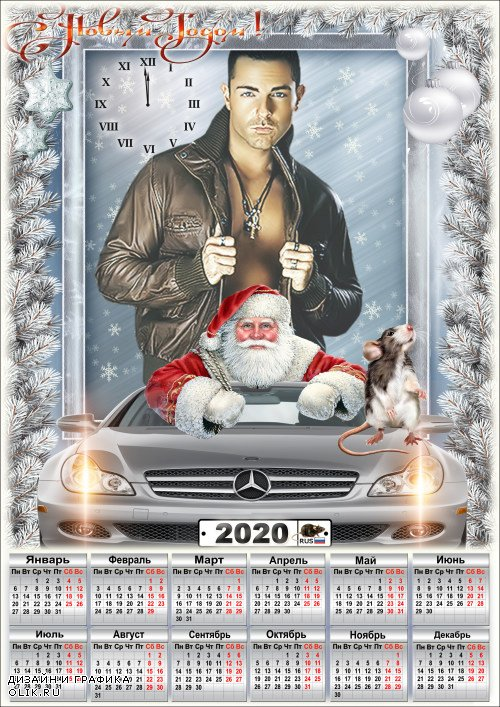 Мужская новогодняя рамка для фото с календарём на 2020 год - Удачи в Новом году
