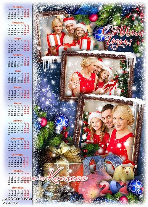 Праздничный календарь на 2020 с символом года - Пусть впереди лишь счастье ждет, пусть радость дарит Новый Год