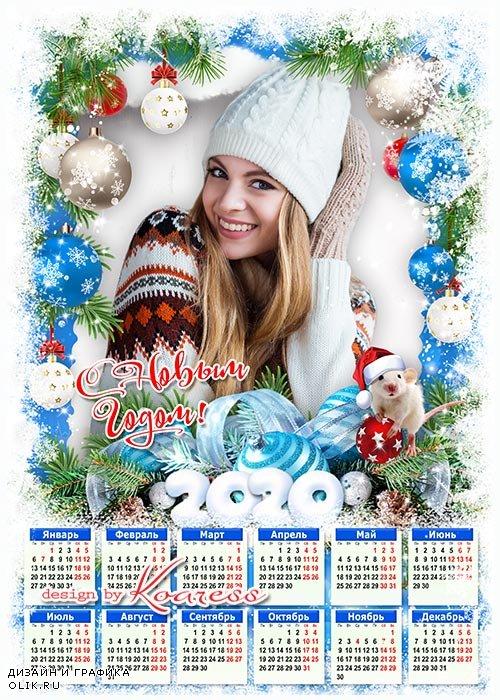 Праздничный календарь на 2020 год с симпатичным символом года - Пусть праздники с собой несут добро, здоровье, счастье, радость