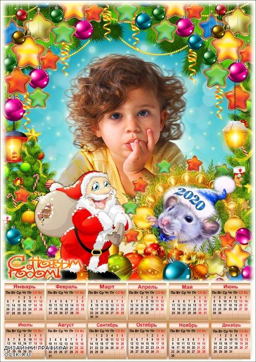 Новогодняя праздничная рамка для фото с календарём на 2020 год - Радостная встреча
