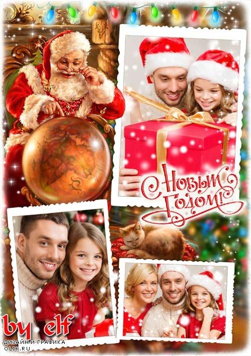 Новогодняя рамка-открытка - В ожидании чудес