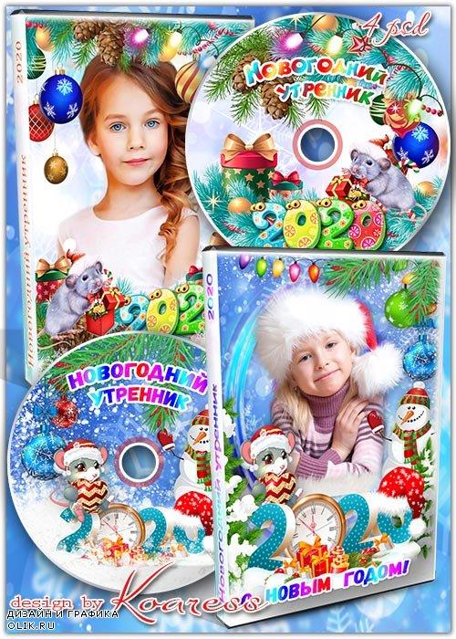 Обложки и задувки для dvd дисков с детским видео - Новогодний утренник 2