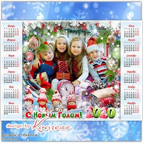 Праздничный календарь-рамка на 2020 - Снова праздники приходят, сказки сыпятся с небес