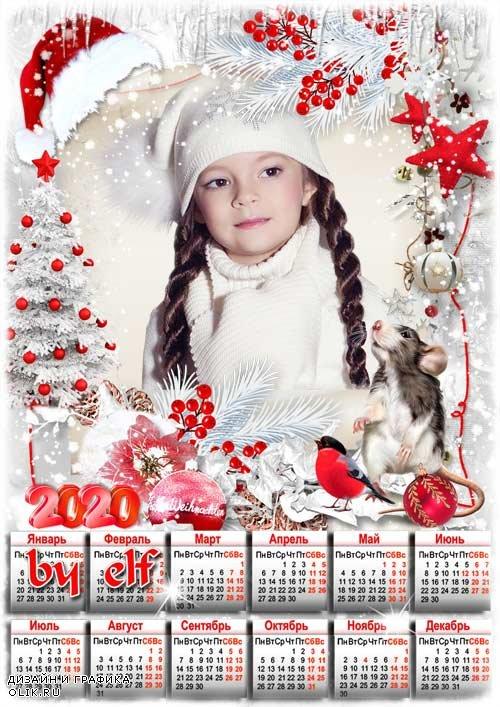 Календарь-фоторамка на 2020 год с символом года - И снова в дверь стучится Новый Год