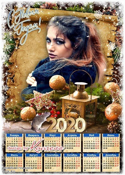 Праздничный календарь на 2020 - Пусть как в старой доброй сказке все сбываются мечты
