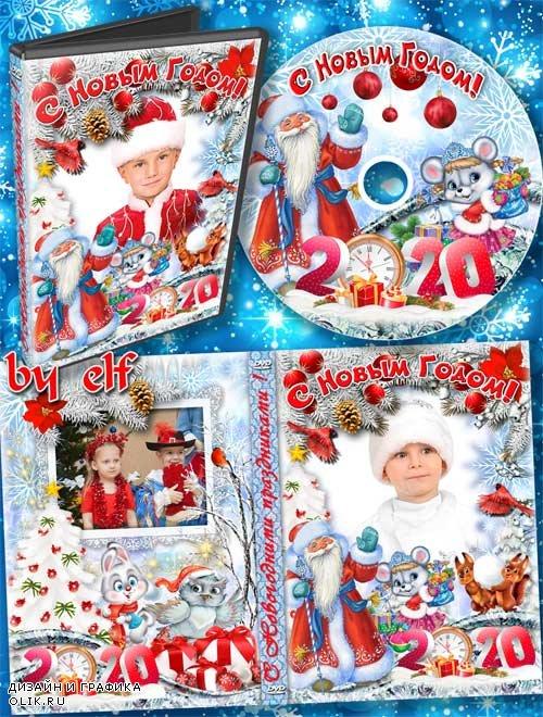 Детская обложка и задувка на DVD диск для новогодних праздников - Мы с друзьями возле елки водим дружный хоровод