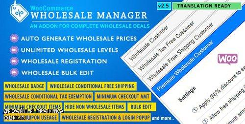 CodeCanyon - WooCommerce Wholesale Manager v2.5 - 9375946