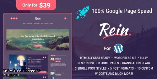 - Rein v1.4.0 - Minimal Lightweight Dark Theme for WordPress - 24487827