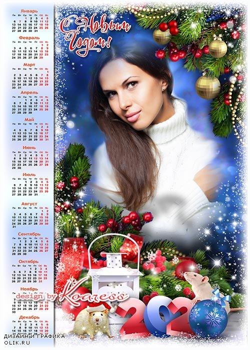Календарь-фоторамка на 2020 год с символом года - Пусть счастье в глазах сияет, любовь окружает теплом
