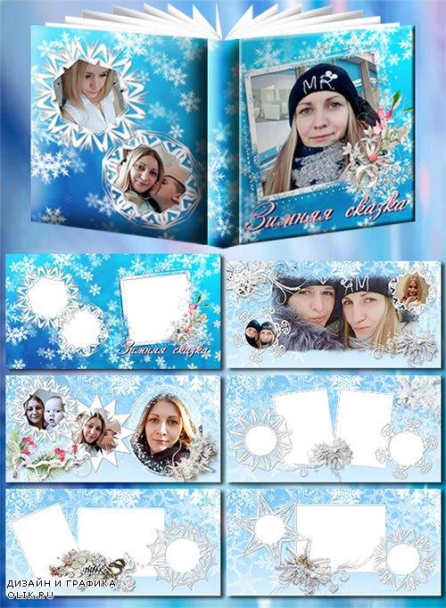 Фотокнига - Новогодние снежинки