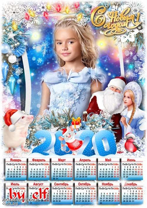 Праздничный календарь-фоторамка на 2020 год с Крысой - Бой Курантов громко прозвучал, Новый год в окно к нам постучал