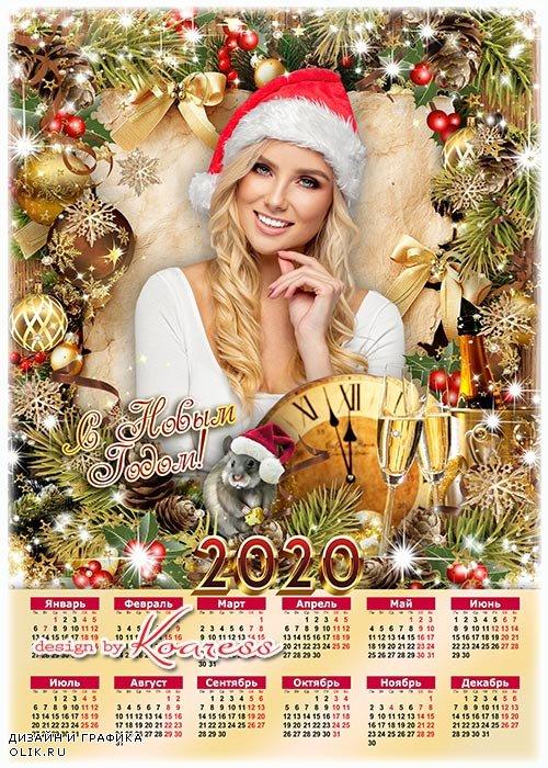 Праздничный календарь-фоторамка на 2020 с символом года - Пусть счастье в глазах сияет, удача наполнит дом