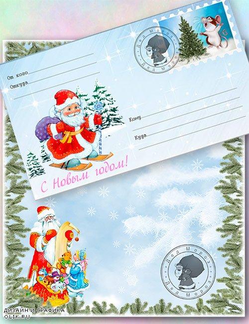 Конверт и письмо от Деда Мороза на 2020 год