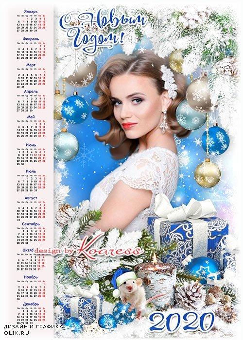 Праздничный календарь на 2020 год с симпатичным символом года - Снежной сказкой пусть закружит Новый Год