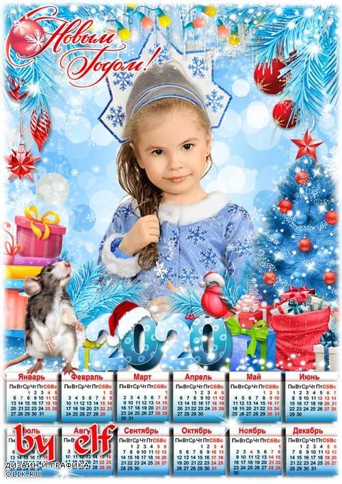 Календарь-фоторамка на 2020 год - Хорошо, что есть на свете Новый год, Новый год