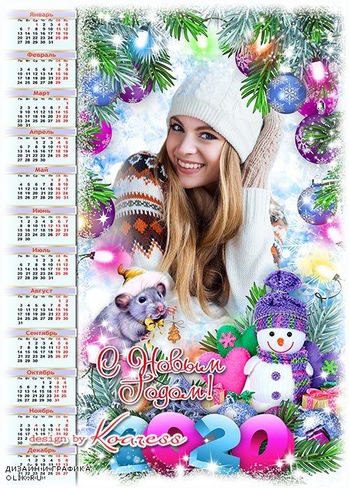 Праздничный календарь на 2020 с символом года - Сверкает праздник разноцветными огнями