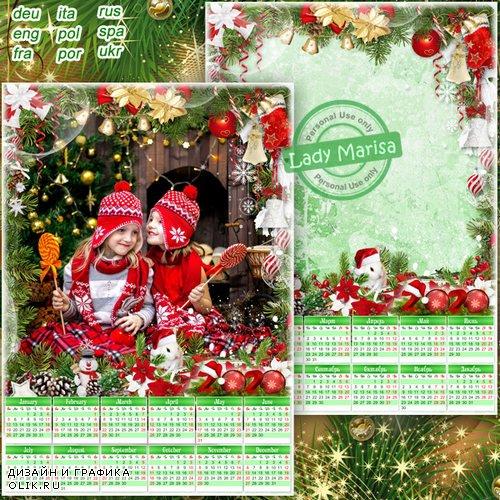 Календарь-фоторамка на 2020 год - Новый год пусть будет полон счастья, света, красоты!