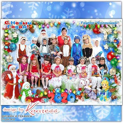 Фоторамка для детских фото с новогоднего утренника - Спешит к нам в гости Новый Год
