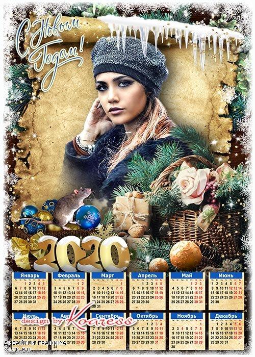 Календарь на 2020 год с символом года - Пусть исполнение желаний несет с собой грядущий год