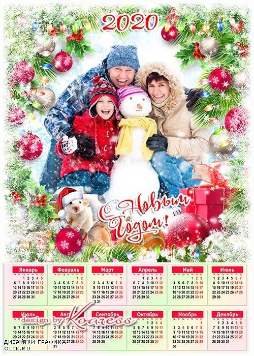Календарь на 2020 год с рамкой для фото - С Новым годом, с новым счастьем, счастья, радости, добра