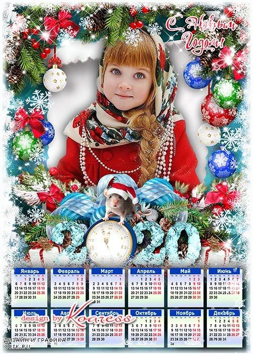 Праздничный календарь на 2020 с символом года - Пусть новогодние снежинки с собою чудо принесут