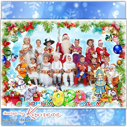 Зимняя детская рамка для фото группы в детском саду - Спешит на праздник Дед Мороз