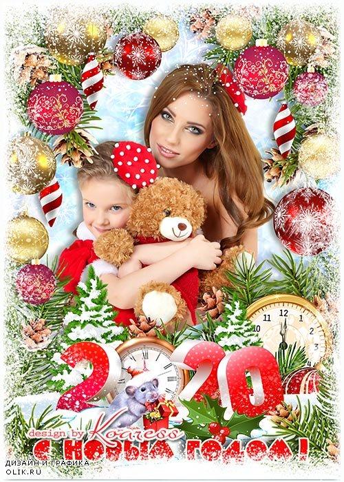 Новогодняя рамка-открытка 2020 - Праздничное настроение