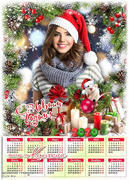 Праздничный календарь на 2020 с символом года - Пускай сбываются мечты под елкой новогодней