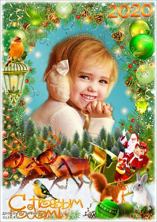 Праздничная рамка для фото с календарём на 2020 год - Спешит к нам в гости Дед Мороз
