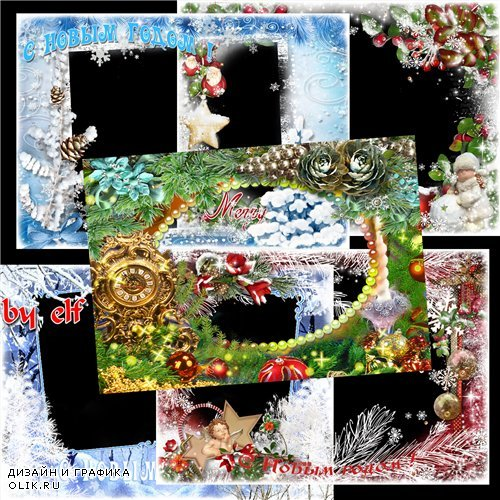Веселый праздник к нам грядет, любимый всеми Новый год - набор новогодних рамок